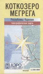 Карта Карелия Коткозеро Мегрега