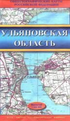 Карта Ульяновская область общегеографическая