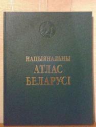 Национальный атлас Республики Беларусь (тв. переплет)