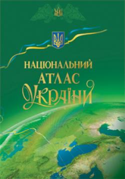 Национальный атлас Украины (тв. переплет)