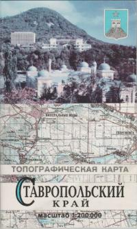 Атлас Ставропольский край общегеографический