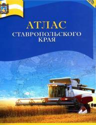 Атлас Ставропольский край
