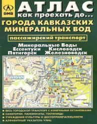 Атлас карманный Кавказские Минеральные Воды Кисловодск
