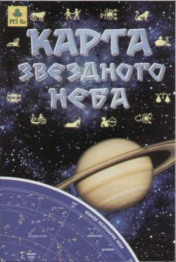 Карта Звездного неба 100*70 скл