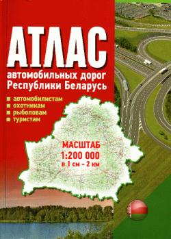 Атлас автомобильные дороги Республика Беларусь
