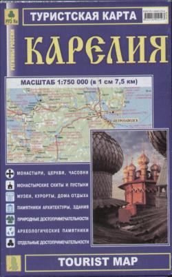 Карта Карелия  туристическая