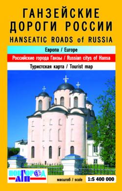 Карта Ганзейские дороги России