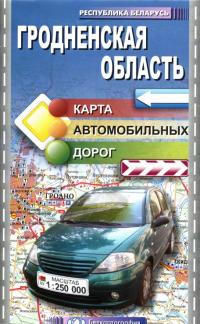 Карта автомобильных дорог Гродненская область