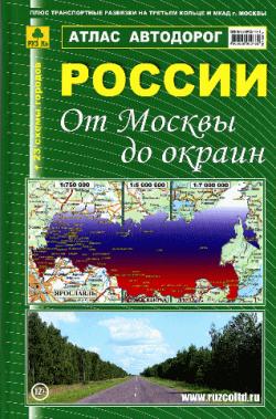 Атлас а/д России от Москвы до окраин (тв. пер)