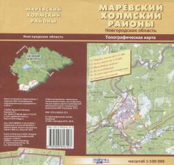 Карта Маревский и Холмский районы Новгородская область