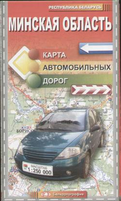 Карта автомобильных дорог Минская область
