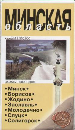 Карта Минская область + схемы проездов