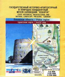 Карта Государственный историко-архитектурный и природно-ландшафтный музей-заповедник Изборск