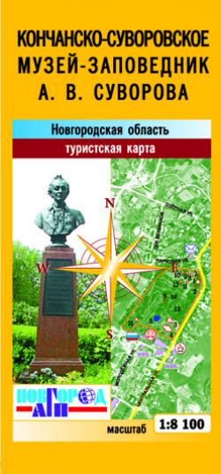 Карта Кончанско-Суворовское Музей-заповедник А.В. Суворова