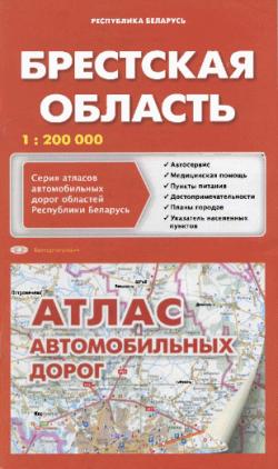 Атлас автомобильных дорог Брестская область