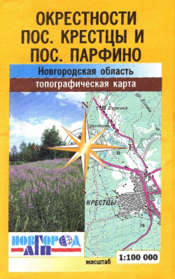 Карта  окрестности пос. Крестцы и пос. Парфино Новгородская область