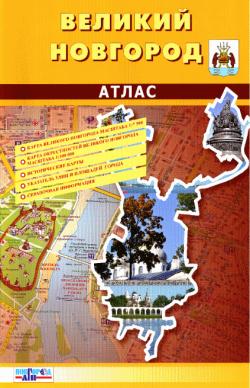 Атлас Великий Новгород