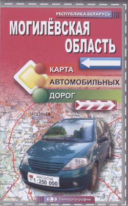 Карта  автомобильных дорог Могилевская область