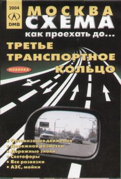 Карта Москва Третье транспортное кольцо