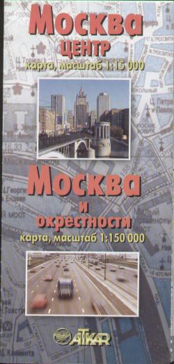 Карта Москва центр и окрестности