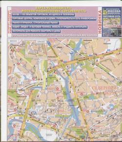 Карта Москва. План центра. Подмосковье.