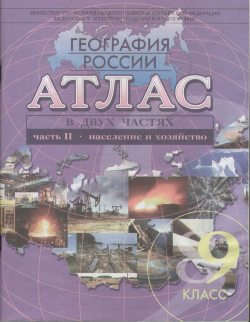 Атлас географии РФ 9 класс