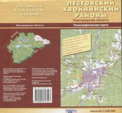 Карта Пестовский и Хвойнинский р-ны Новгородская область