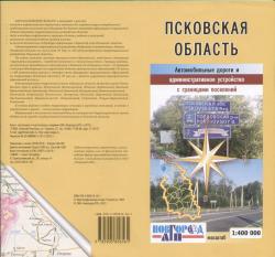 Карта Псковская область. Автомобильные дороги и административное устройство с границами поселений