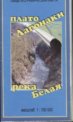 Карта река Белая, плато Лагонаки  (Республика  Адыгея)