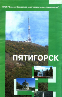 Карта Пятигорск