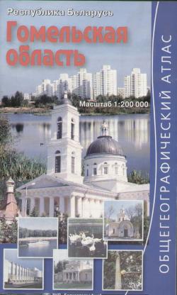 Атлас Гомельской область общегеографическая