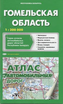 Атлас автомобильных дорог Гомельская область