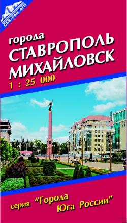Карта города складная Ставрополь. Михайловск