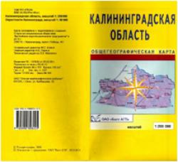 Карта «Калининградская область»