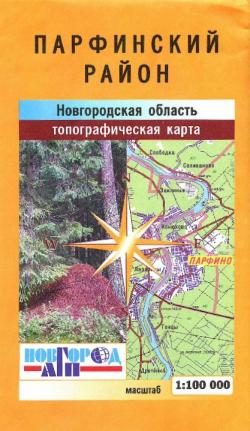 Карта Парфинский район Новгородская область
