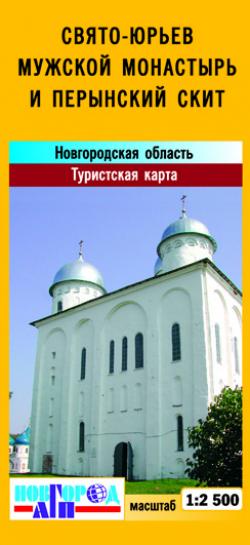 Карта Свято-Юрьев мужской монастырь и Перынский скит