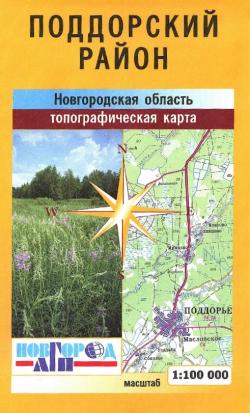 Карта Поддорский район Новгородская область