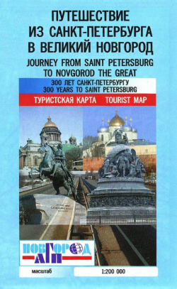 Карта Путешествие из Санкт-Петербурга в Великий Новгород (300 лет Санкт-Петербургу)