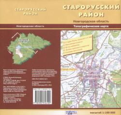 Карта Старорусский район Новгородская область