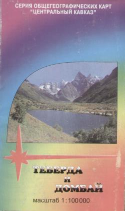 Карта Теберда-Домбай общегеографическая