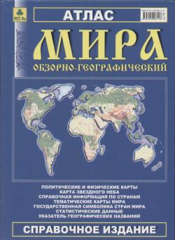 Атлас мира обзорно-географический (тв.переплет)