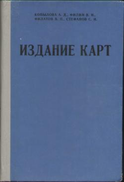 Книга Копылова Издание карт