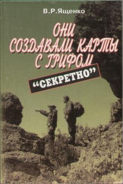 Книга Ященко В.Р Они создавали карты с грифом секретно