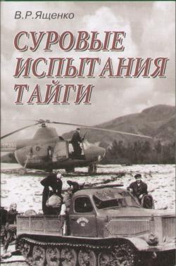 Книга Ященко В.Р. Суровые испытания тайги