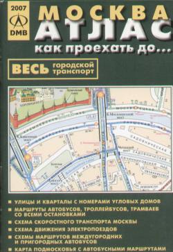 Атлас Москва Весь городской транспорт