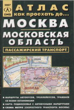 Атлас Москва и МО Пассаж транспорт