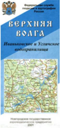 Карта Верхняя Волга (Иваньковское и Угличское водохранилища)