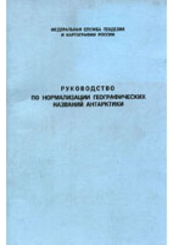 Книга Руководство по нормализации географических названий Антарктики