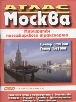 Атлас Москва современный городской транспорт
