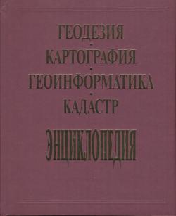Энциклопедия Геодезия, картография, геоинформатика,кадастр.  1-2т